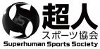 超人スポーツ協会
