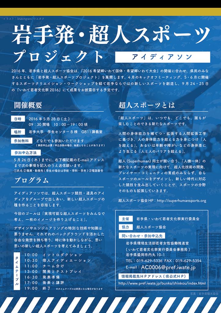 iwate_528-02
