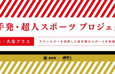 iwate-01