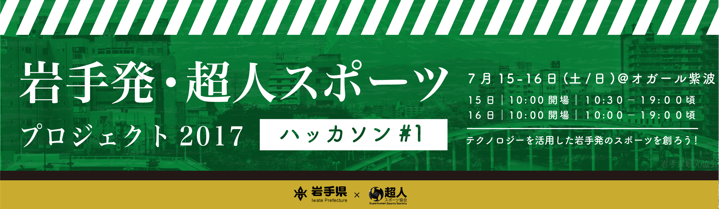 iwate715-banner