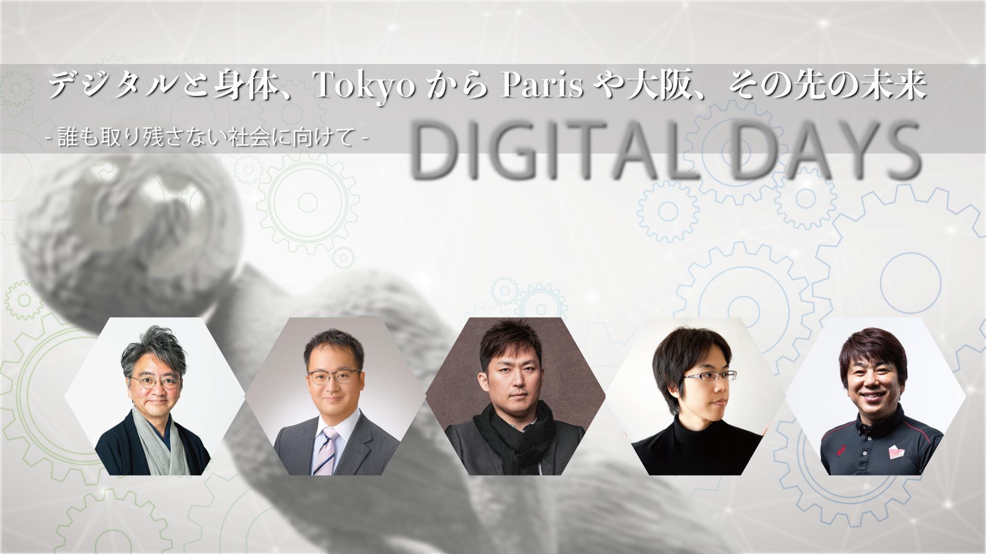 digitaldays